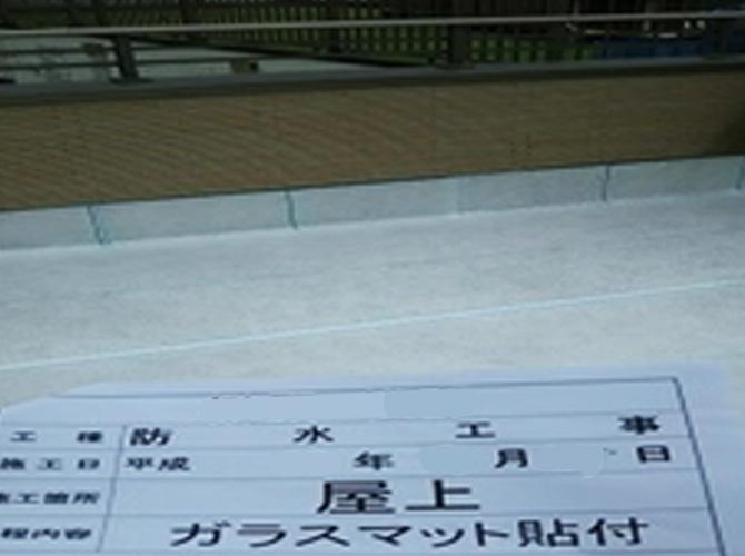 屋上FRP防水のガラスマットの貼り付け