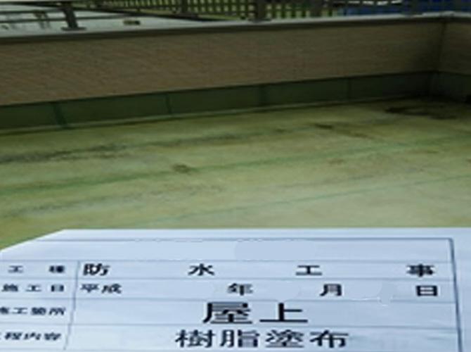 屋上FRP防水の樹脂塗布