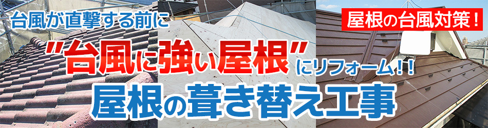 足立区戸建住宅の台風対策屋根リフォーム