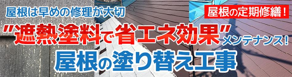 屋根の塗り替え工事で台風対策