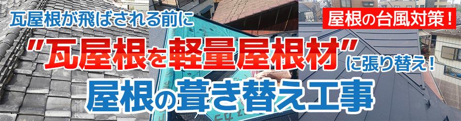 台風対策の屋根の葺き替え工事