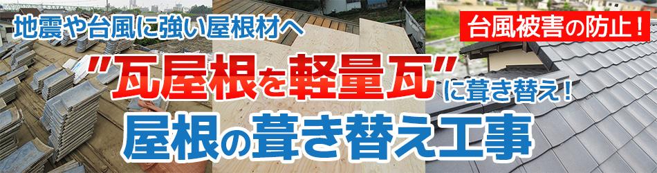 瓦屋根の台風対策リフォーム