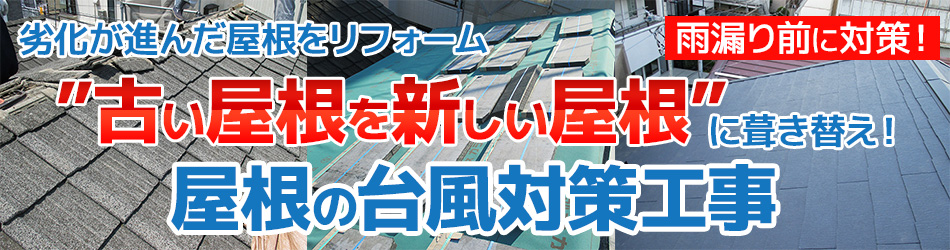 古くなった屋根の台風対策リフォーム