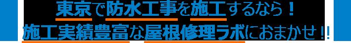 東京で防水工事を施工するなら施工実績豊富な屋根修理ラボにおまかせ!