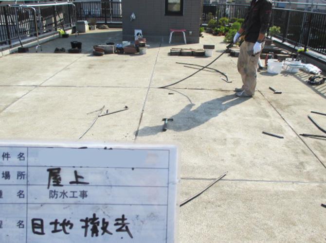 屋上の既存目地撤去