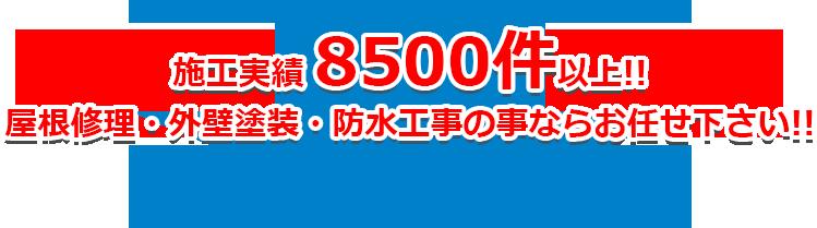 施工実績 8500件以上!! 屋根修理・外壁塗装・防水工事の事ならお任せ下さい!!