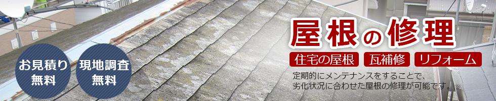 屋根修理の費用・料金チェックポイント