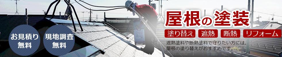 屋根塗装は、比較的コストを抑えることができます。