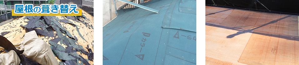 屋根の葺き替え工事の料金の目安