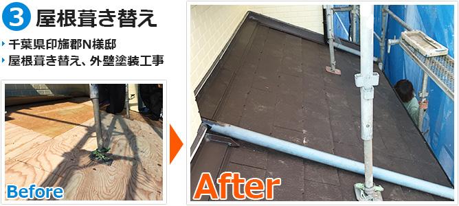 千葉県印旛郡の屋根葺き替え工事の施工事例