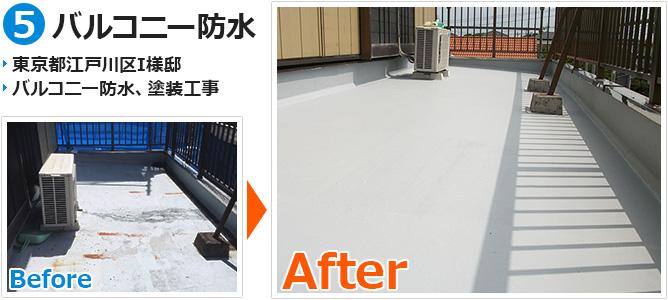 江戸川区住宅のバルコニー防水工事