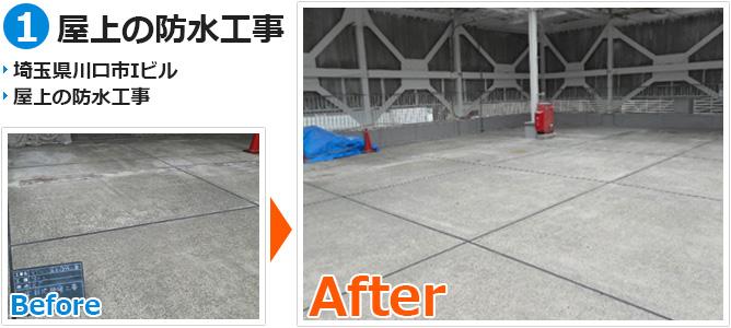 埼玉県川口市商業ビルの屋上防水工事施工事例