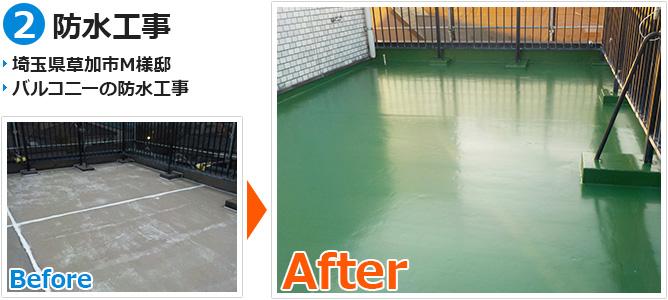埼玉県総会戸建て住宅のバルコニー防水工事の施工事例