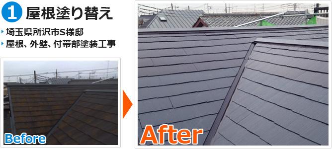 所沢市住宅の屋根塗装工事の施工事例