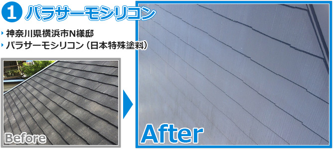 横浜市の遮熱塗料を使った屋根塗装工事