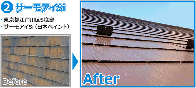 江戸川区の遮熱塗料を使った屋根塗装工事