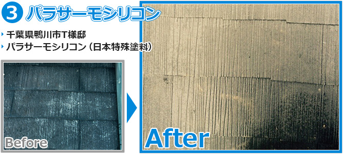 鴨川市の遮熱塗料を使った屋根塗装工事