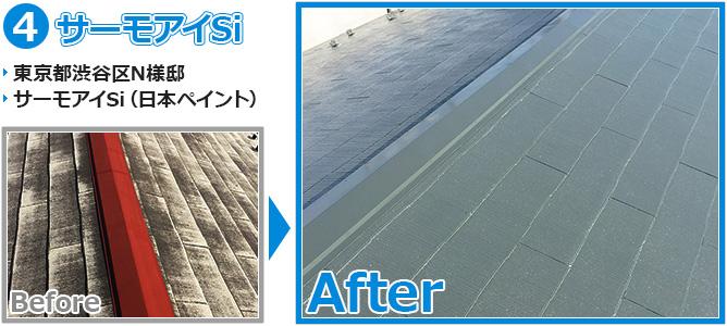 渋谷区の遮熱塗料を使った屋根塗装工事