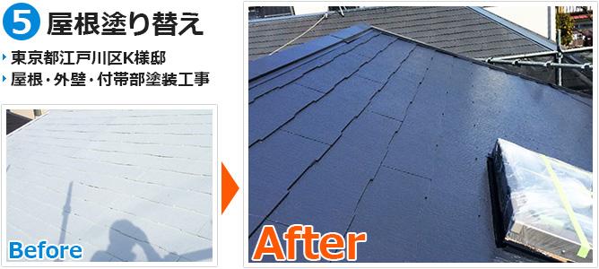 江戸川区一般住宅の屋根塗装工事