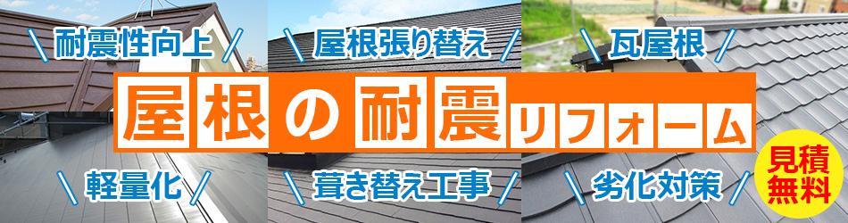 屋根修理ラボの屋根耐震リフォーム