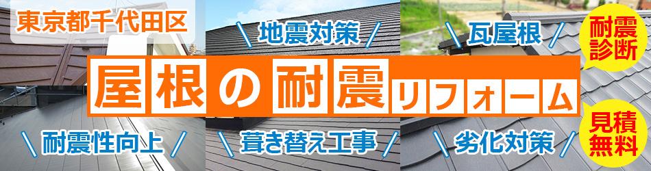 千代田区の耐震工事・耐震診断の補助金・助成金