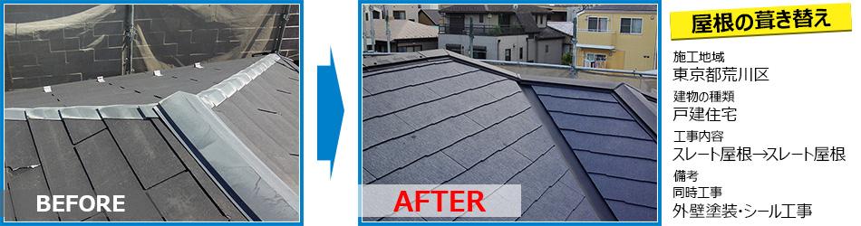 東京都荒川区戸建住宅のスレート屋根葺き替え工事