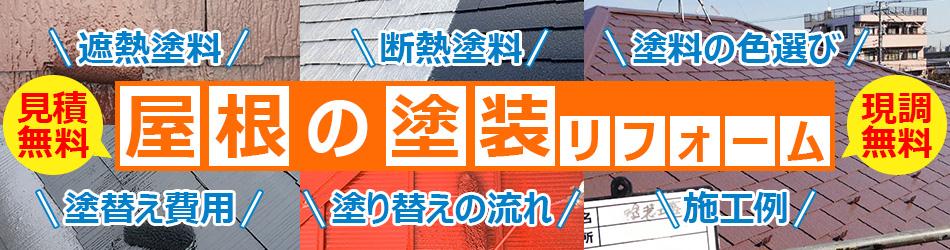 屋根修理ラボの屋根塗り替えリフォーム
