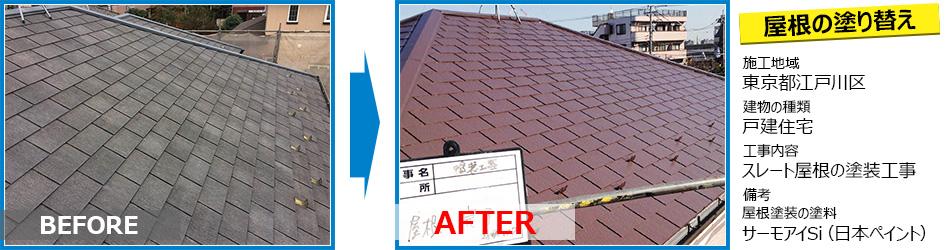 東京都江戸川区住宅のスレート屋根塗り替え工事