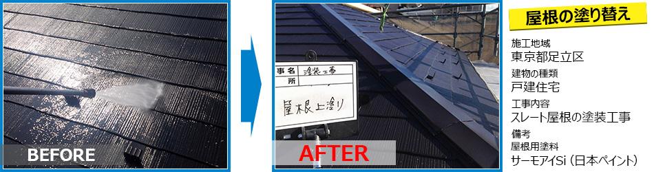 東京都足立区住宅のスレート屋根塗り替え工事