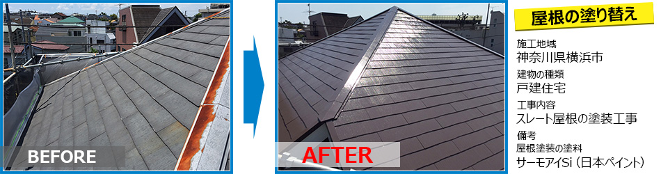 神奈川県横浜市住宅のスレート屋根塗り替え工事