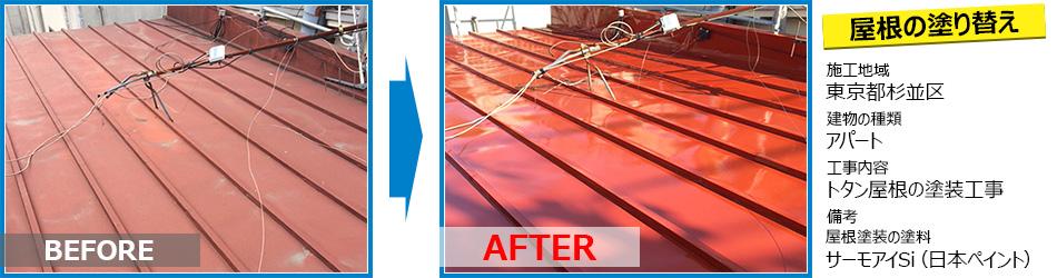 東京都杉並区アパートのトタン屋根塗り替え工事