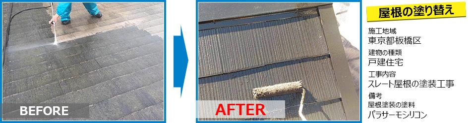 東京都板橋区住宅のスレート屋根塗り替え工事