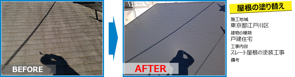 江戸川区戸建住宅の屋根塗装工事