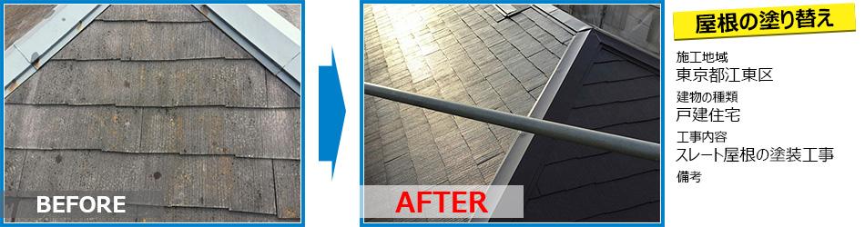 江東区戸建住宅の屋根塗装工事