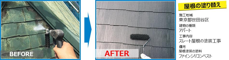 世田谷区アパートの屋根塗装工事