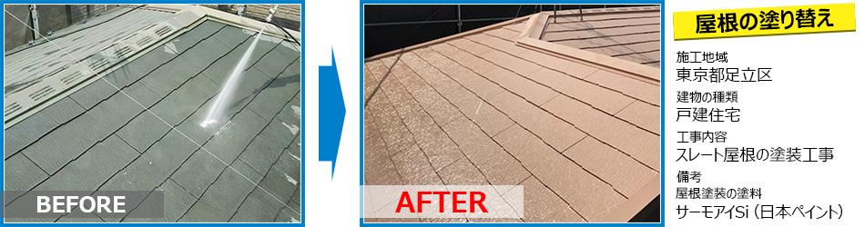 足立区戸建住宅の屋根塗装工事