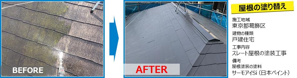 葛飾区戸建住宅の屋根塗装工事
