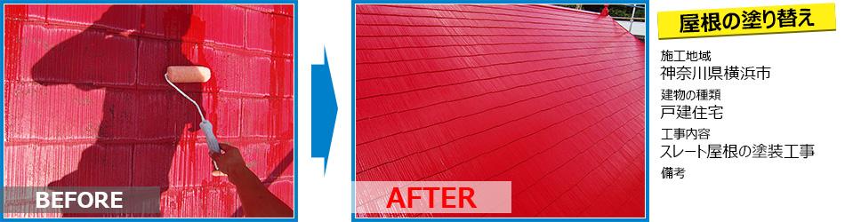 横浜市戸建住宅の屋根塗装工事