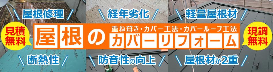 屋根修理ラボの屋根カバー工法