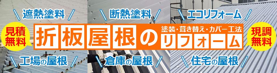 折板屋根の塗り替えリフォーム