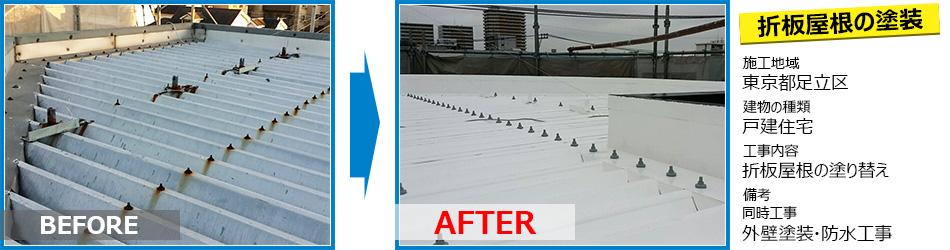 東京都足立区戸建住宅の折板屋根の塗り替え工事