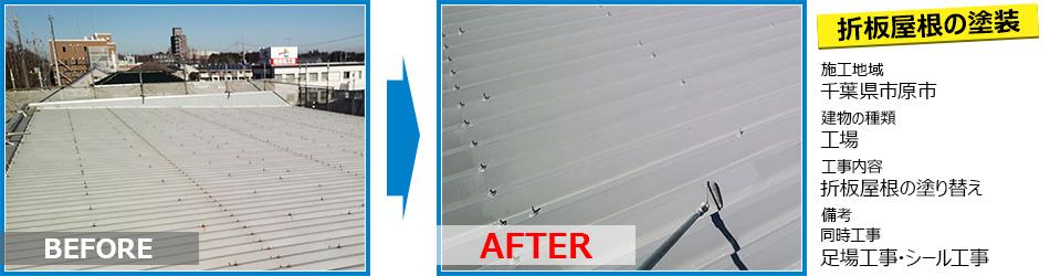 千葉県市原市工場の折板屋根の塗り替え工事