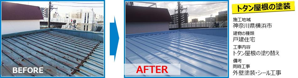 トタン屋根の塗装工事の施工事例