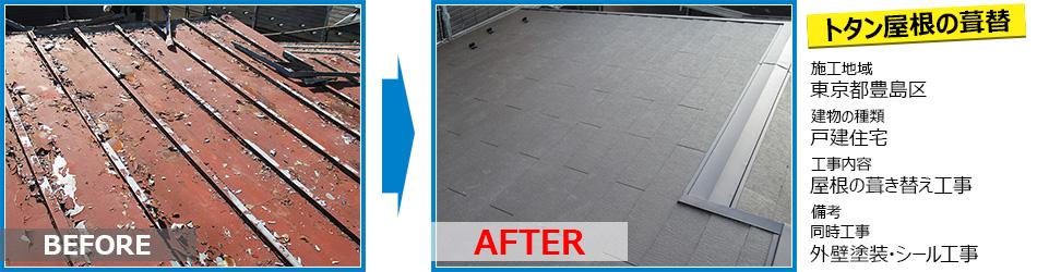 トタン屋根の葺き替え工事の施工事例