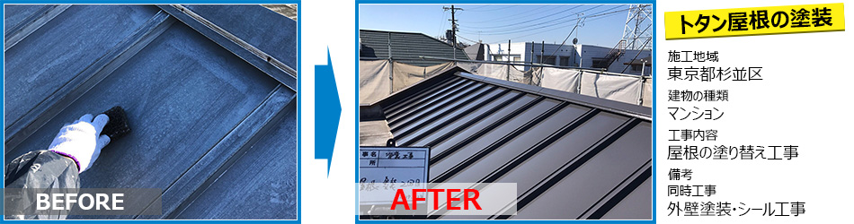東京都杉並区マンションのトタン屋根の塗り替え工事