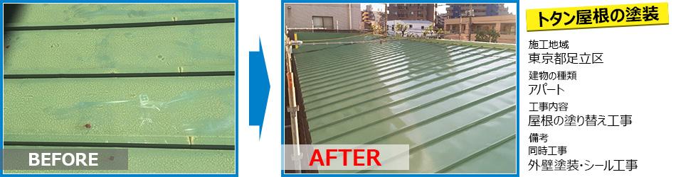 東京都足立区アパートのトタン屋根の塗り替え工事の施工事例