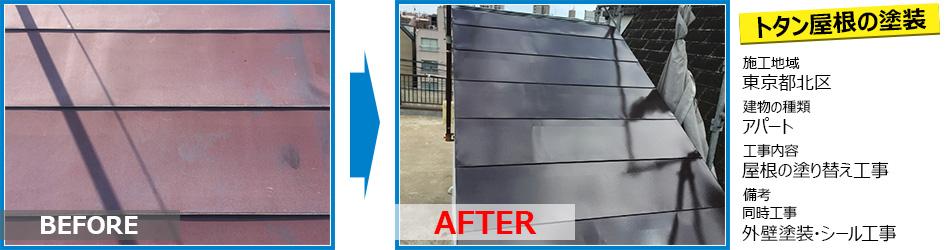 東京都北区アパートのトタン屋根の塗り替え工事