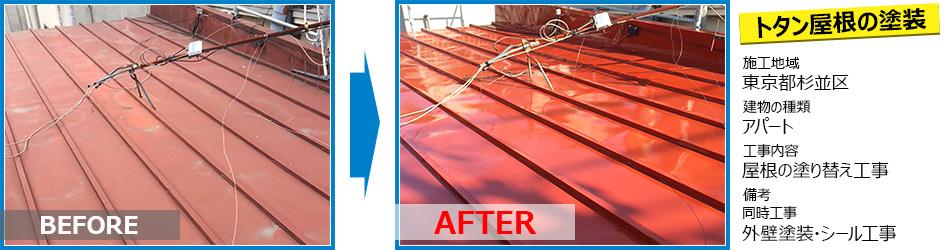 東京都杉並区アパートのトタン屋根の塗り替え工事の施工事例