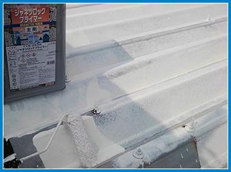 折板屋根塗装の塗料の種類