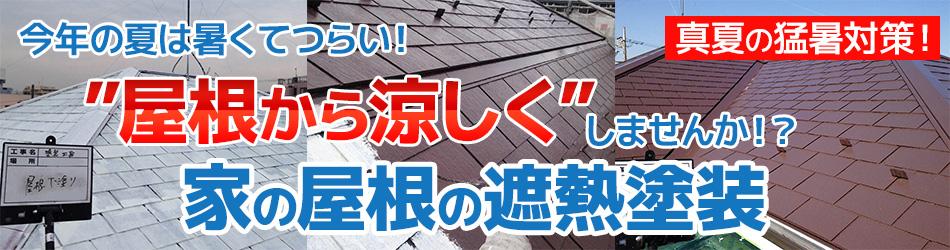 屋根の遮熱塗装で屋根から猛暑対策